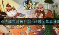 小浣熊百将传22-48通关阵容推荐