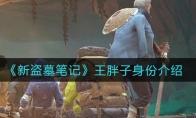 新盗墓笔记王胖子身份介绍