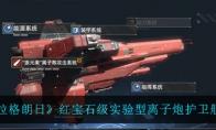 无尽的拉格朗日红宝石级实验型离子炮护卫舰强度一览