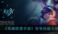 英雄联盟手游努努技能介绍