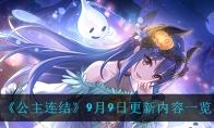 公主连结9月9日更新内容一览