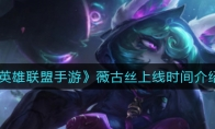 英雄联盟手游薇古丝上线时间介绍