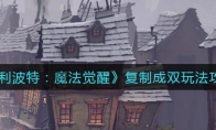 哈利波特:魔法觉醒复制成双玩法攻略