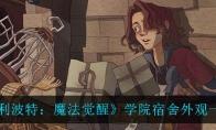 哈利波特:魔法觉醒学院宿舍外观一览