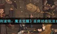 哈利波特:魔法觉醒巫师对战玩法介绍
