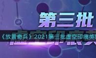 放置奇兵2021九月大事件一览