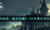 哈利波特:魔法觉醒IOS专属礼包兑换码