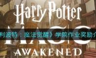 哈利波特:魔法觉醒学院作业奖励介绍