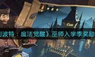 哈利波特:魔法觉醒巫师入学季奖励介绍