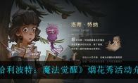 哈利波特:魔法觉醒烟花秀活动介绍