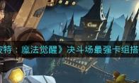 哈利波特:魔法觉醒决斗场最强卡组搭配攻略