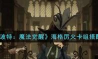 哈利波特:魔法觉醒海格厉火卡组搭配攻略