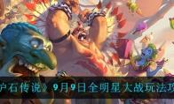 炉石传说9月9日全明星大战玩法攻略