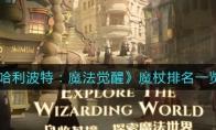 哈利波特:魔法觉醒魔杖排名一览