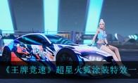 王牌竞速超星火狐涂装特效一览