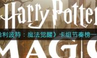 哈利波特:魔法觉醒卡组节奏榜一览