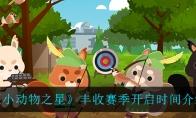 小动物之星丰收赛季开启时间介绍