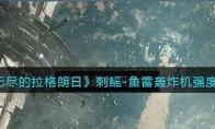 无尽的拉格朗日刺鳐-鱼雷轰炸机强度介绍