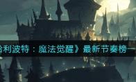 哈利波特:魔法觉醒最新节奏榜一览