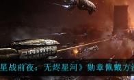 EVE星战前夜:无烬星河勋章佩戴方法介绍