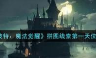 哈利波特:魔法觉醒拼图线索第一天位置介绍