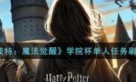 哈利波特:魔法觉醒学院杯单人任务刷新攻略