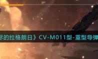 无尽的拉格朗日CV-M011型-重型导弹艇图鉴