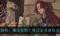 哈利波特:魔法觉醒每日金币获取方法介绍