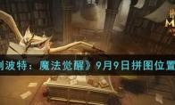 哈利波特:魔法觉醒9月9日拼图位置介绍