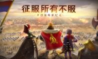 文明与征服玩法介绍丨文明奇观大揭秘,占据地势是关键!