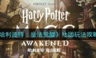 哈利波特:魔法觉醒社团玩法攻略