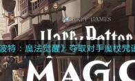 哈利波特:魔法觉醒夺取对手魔杖咒语介绍