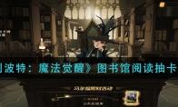 哈利波特:魔法觉醒图书馆阅读抽卡方法
