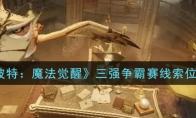 哈利波特:魔法觉醒三强争霸赛线索位置介绍