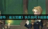 哈利波特:魔法觉醒快乐阴间卡组搭配攻略