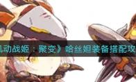 机动战姬:聚变哈丝妲装备搭配攻略
