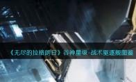 无尽的拉格朗日谷神星级-战术驱逐舰图鉴
