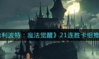哈利波特:魔法觉醒21连胜卡组推荐