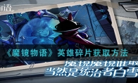 魔镜物语英雄碎片获取方法