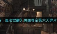 哈利波特:魔法觉醒拼图寻宝第六天碎片线索位置介绍