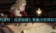 哈利波特:魔法觉醒零氪卡组搭配攻略