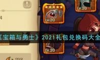 宝箱与勇士2021礼包兑换码大全