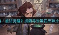 哈利波特:魔法觉醒拼图寻宝第四天碎片线索位置介绍