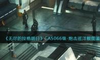 无尽的拉格朗日CAS066级-炮击巡洋舰图鉴
