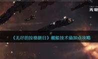 无尽的拉格朗日舰船技术值加点攻略