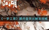 一梦江湖腰间盘突出触发攻略