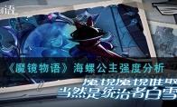 魔镜物语海螺公主强度分析