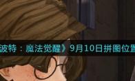 哈利波特:魔法觉醒9月10日拼图位置介绍