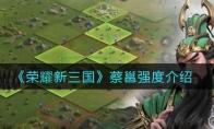 荣耀新三国蔡邕强度介绍
