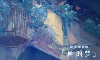 战双帕弥什丽芙印象曲她的梦公开,聆听少女的幻梦